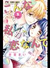 こんな私が恋なんて 1 (Sho‐Comiフラワーコミックス)