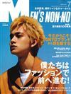 Men`s non-no 7月號/2020─封面:北村匠海