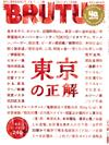 BRUTUS 7月15日/2020─東京正解特集