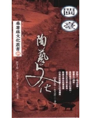 閩臺陶藝文化 | 拾書所