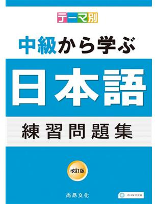 大家 的 日本 語 進 階 1 改訂 版