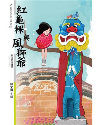 紅龜粿與風獅爺─鄭宗弦精選集 | 拾書所