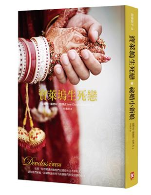 寶萊塢生死戀+祕婚小新娘(不分售) | 拾書所