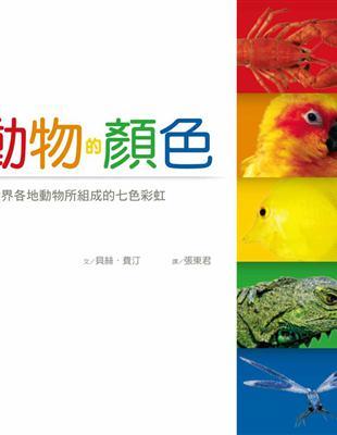 動物的顏色 :由世界各地的動物們所組成的七色彩虹 (另開視窗)
