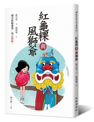 紅龜粿與風獅爺:鄭宗弦精選集(增訂新版) | 拾書所