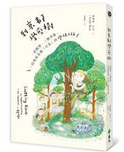到京都學剪樹:一把樹剪,三個季節,一段剪掉各種「可是」的學徒之旅