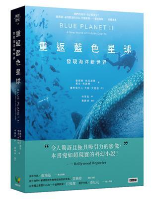 重返藍色星球:發現海洋新世界 | 拾書所