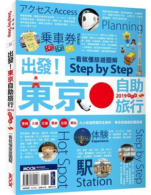 出發!東京自助旅行2019:一看就懂 旅遊圖解Step by Step | 拾書所