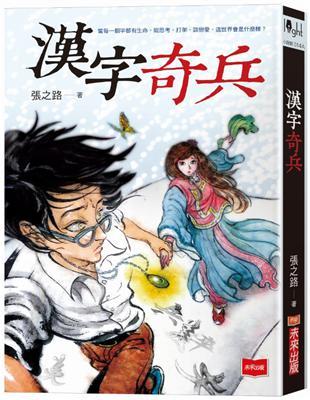 漢字奇兵(2019新版)   拾書所