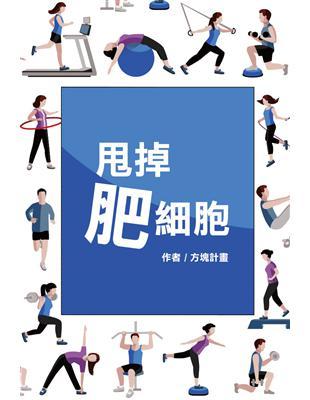 甩掉肥細胞:保證減重2000G計畫 | 拾書所