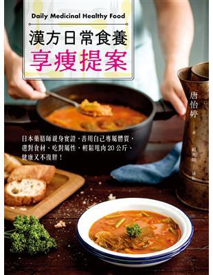 漢方日常食養享瘦提案:日本藥膳師親身實證,善用自己專屬體質,選對食材、吃對屬性,輕鬆甩肉20公斤、健康又不復胖! | 拾書所