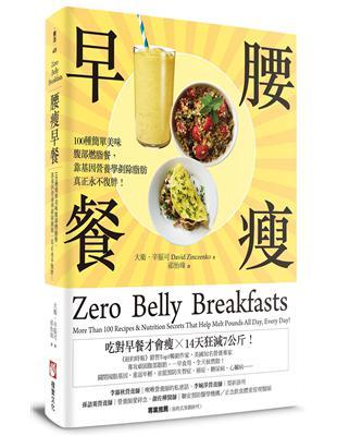 腰瘦早餐:100種簡單美味腹部燃脂餐,靠基因營養學剷除脂肪,真正永不復胖! | 拾書所