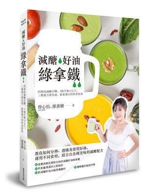 減醣‧好油‧綠拿鐵︰四階段減醣步驟,3個月瘦14公斤,三餐最方便迅速、能量滿分的飲食計畫 | 拾書所