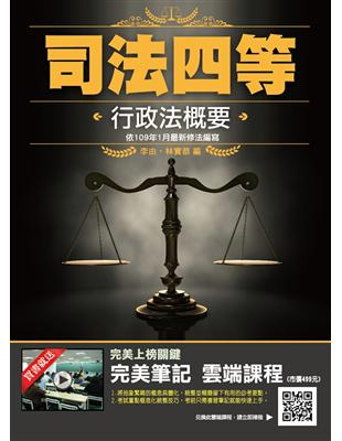2020年行政法概要(司法特考四等適用) | 拾書所