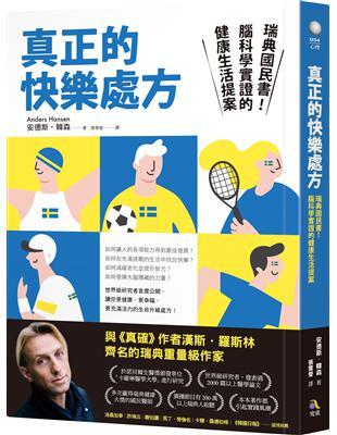 真正的快樂處方:瑞典國民書!腦科學實證的健康生活提案- TAAZE 讀冊生活