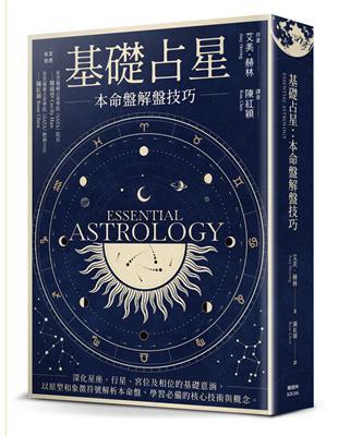 六 世 占星 計算