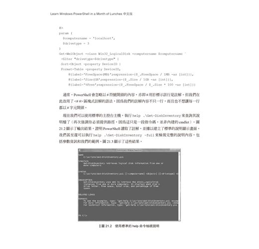 learn windows powershell in a month of lunches 中文 版