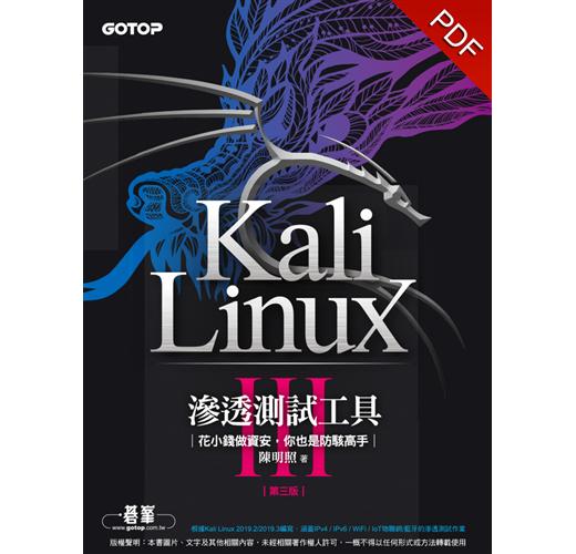 kali linux 滲透 測試 工具 第 二 版 pdf